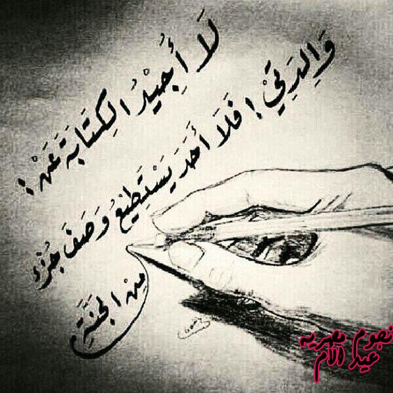 صوره شعر بالدارجة المغربية عن الام