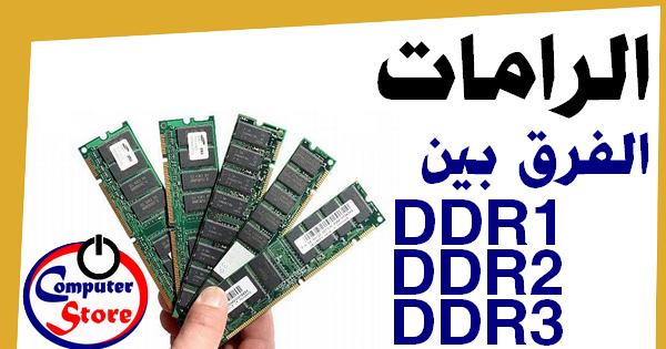صوره اسعار رامات اللاب توب ddr3