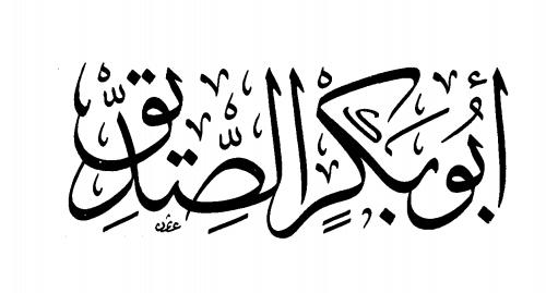 صوره بحث عن ابو بكر الصديق كامل