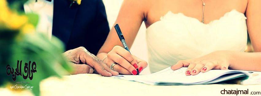 صوره غلاف فيس بوك زواج