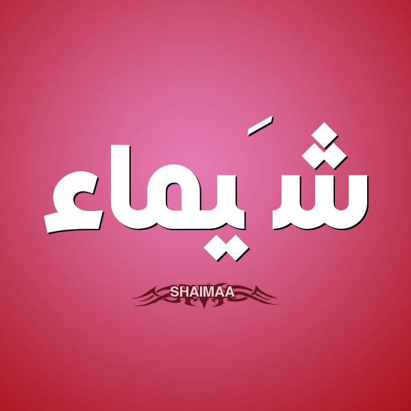 صوره معني اسم شيماء فى اللغة العربية