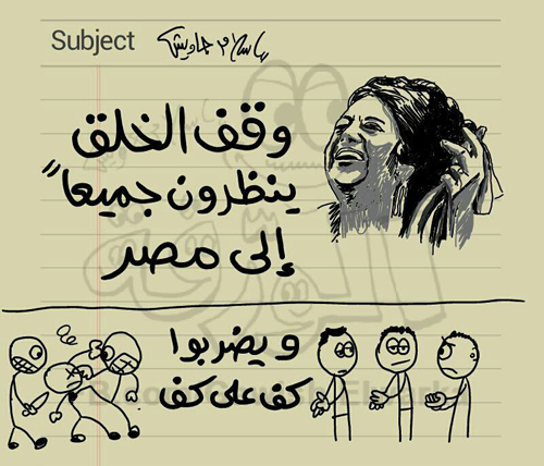بالصور سكتش مضحك من اسلام نعيم 20160622 437