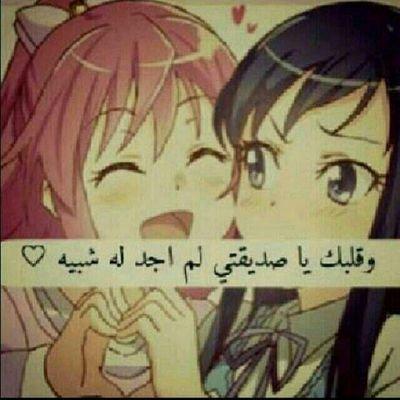 صوره كلمة لصديقتي كم احبك