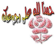 بالصور صور الحمد لله ع السلامه2019 20160623 1161