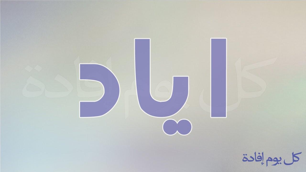 صوره معنى اسم اياد في المنام