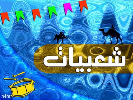 صوره اغاني مصرية شعبية مكتوبه