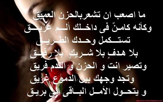 صوره اجمل كلمات حب حزينه