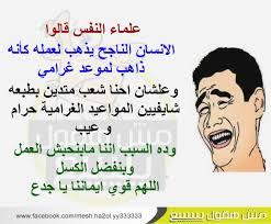 بالصور صور نكت مصريه ضحك 20160623 1471