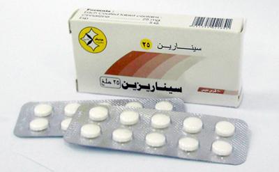 صوره دواء سيناريزين مضاد للهيستامين