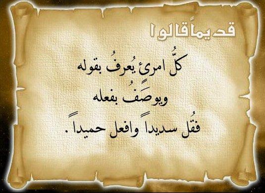 صوره مجموعه حكم قالوا قديما
