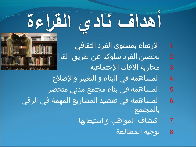 صوره القراءة منهج حياة pdf د/ راغب السرجاني