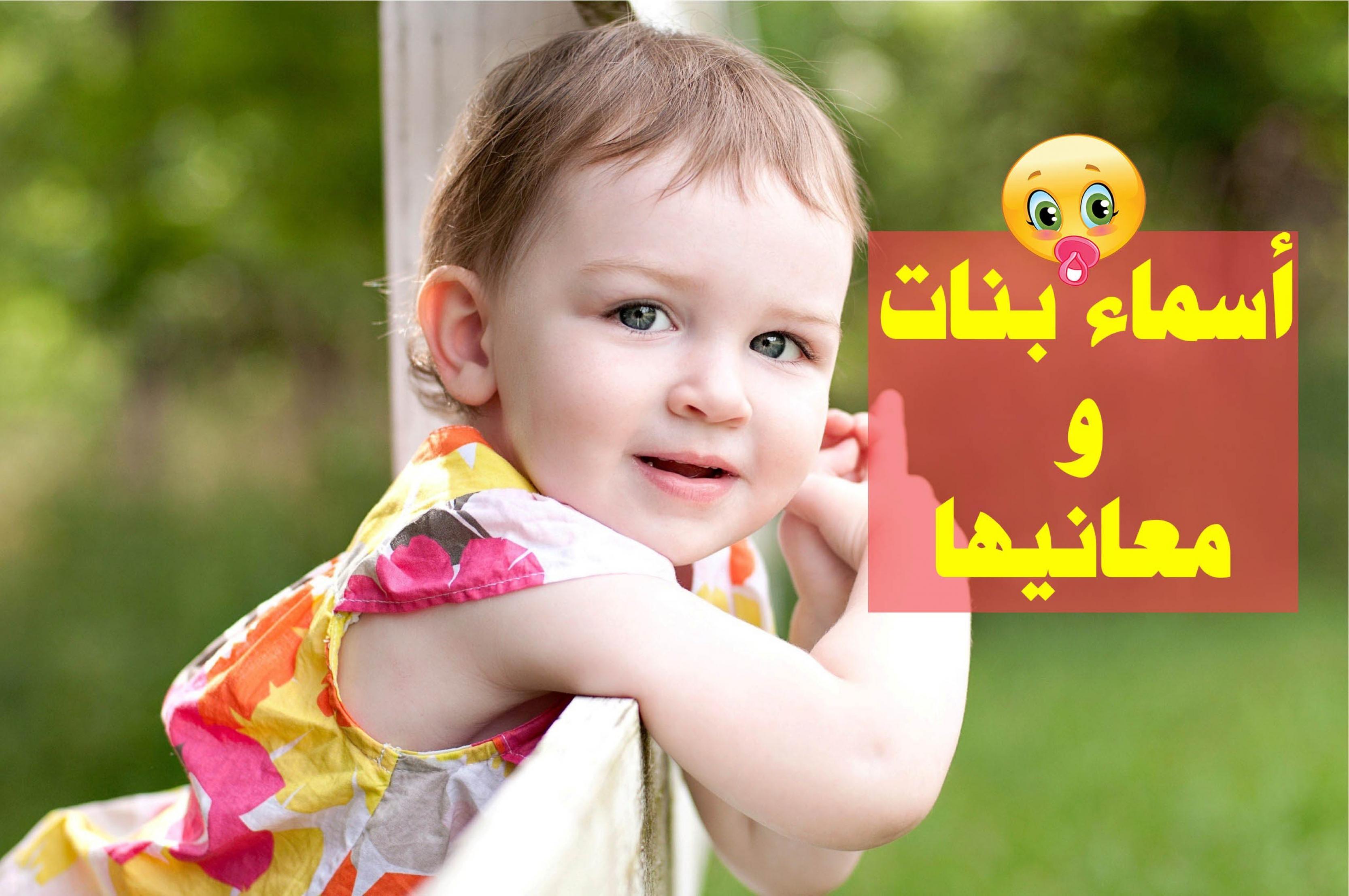 صوره احسن اسماء بنات ومعانيها