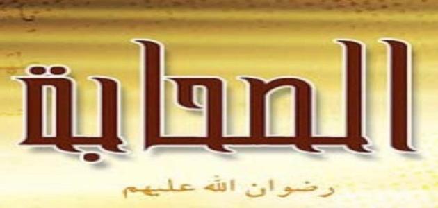 صوره اسماء صحابة رسول الله ( صلي الله عليه وسلم ) والصحابيات رضي الله عنهم