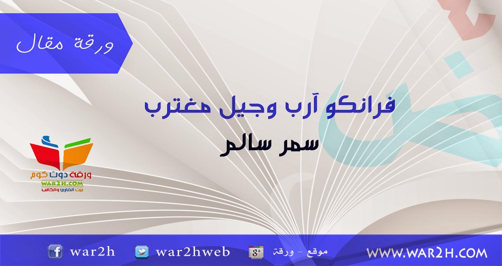 بالصور ماهو الفرانكو اراب؟ ادخل واعرف 20160623 821
