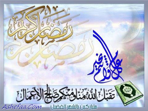 http://www.ashefaa.com/files/ashefaa/ramadan-mubarak.jpg