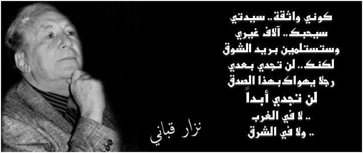 صوره خواطر نزار قباني عن الحب