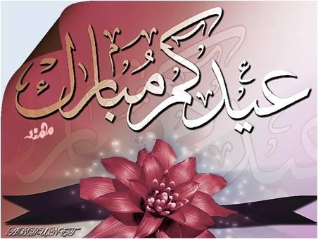 صوره كل سنه والامه الاسلاميه بخير