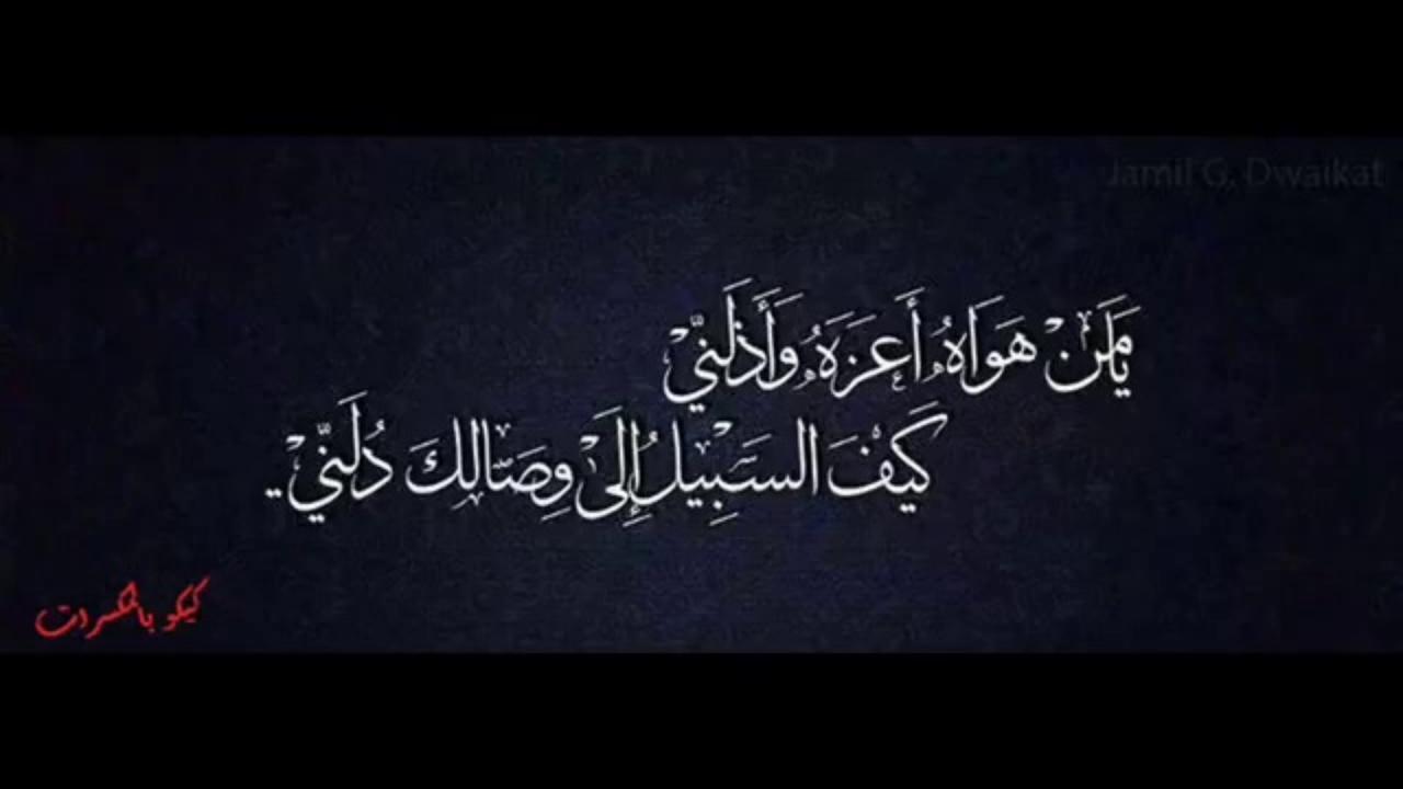 بالصور يا من هواه اعزه واذلني 20160623 917