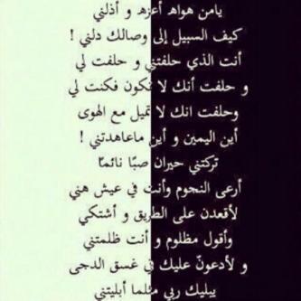 بالصور يا من هواه اعزه واذلني 20160623 918