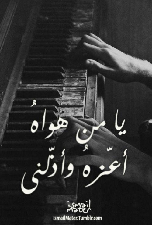 بالصور يا من هواه اعزه واذلني 20160623 919