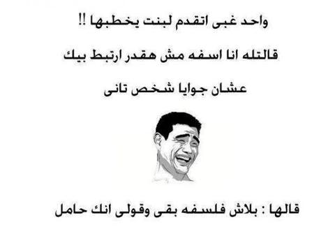 بالصور صور نكت مصريه ضحك 20160623 92