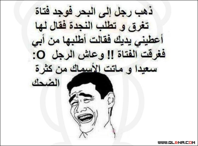 بالصور صور نكت مصريه ضحك 20160623 94