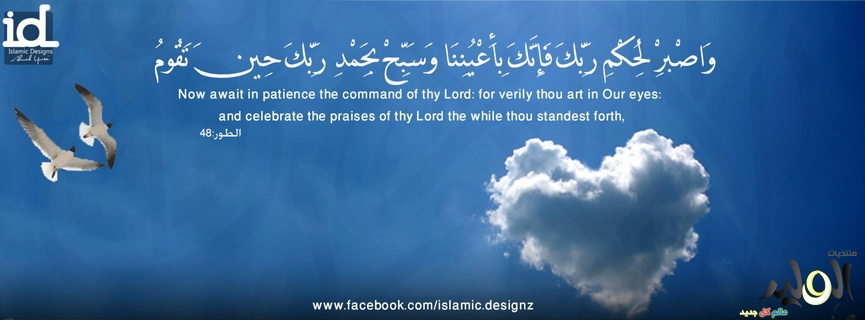 صورة خلفيات غلاف للفيس بوك اسلامية , عبارات دينيه في صور لمواقع التواصل