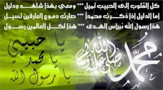 صوره رسائل عيد المولد النبوي الشريف 2017