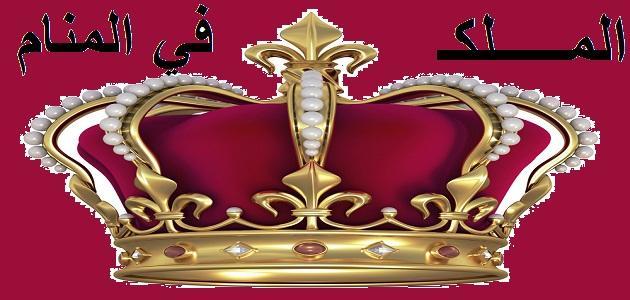 صوره رؤية ملك في المنام على الله تعالى