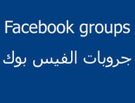 صوره اسماء بيدجات على الفيس بوك حزينه