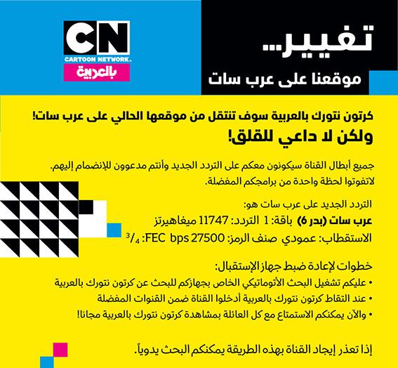 صوره تردد قناة cnn بالعربية على النايل سات