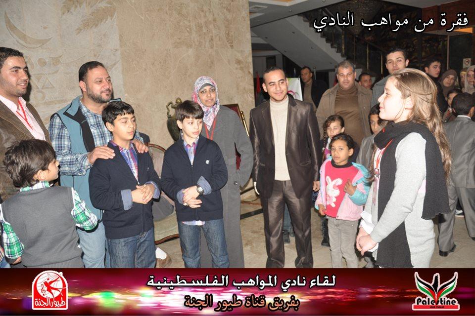احب اقدم لكم اجمل الصور لفرقه طيور الجنه داخل فندق الكومودور غزه