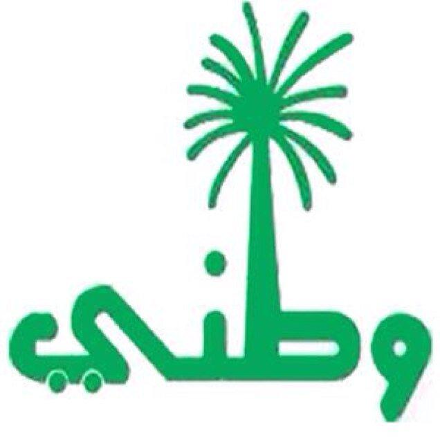 صوره شعر عن اليوم الوطني للمملكة العربية السعودية