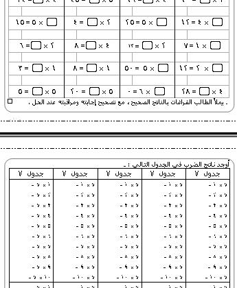بالصور جدول الضرب بدون اجابات 20160624 135