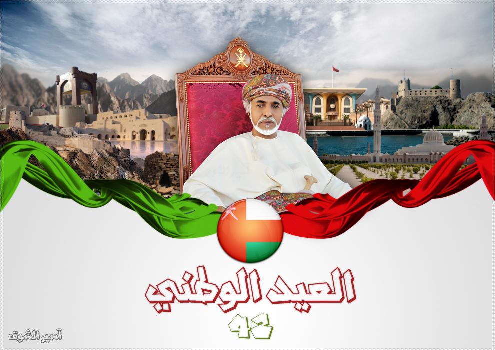 صوره العيد الوطني لسلطنة عمان