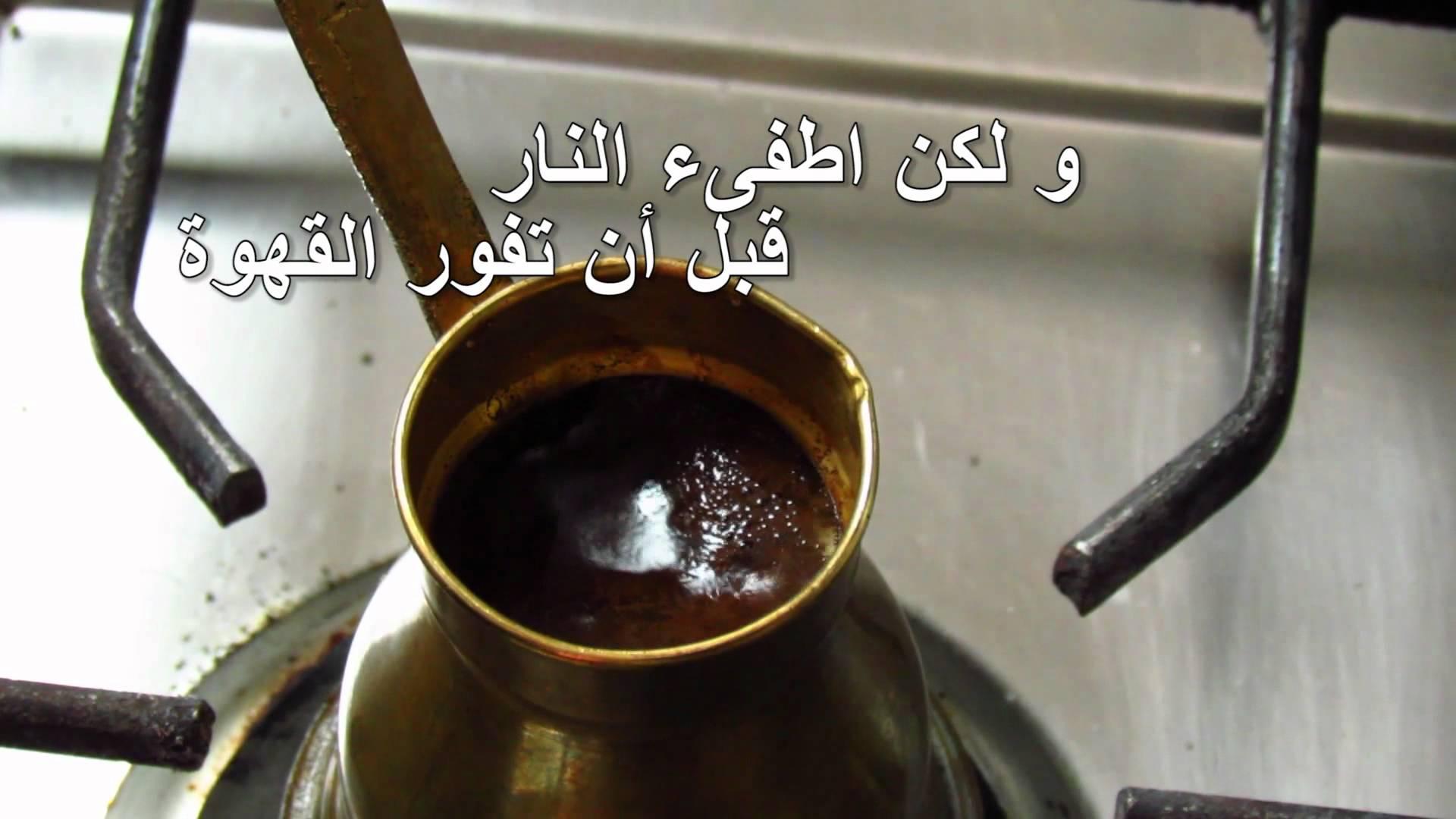 بالصور طريقة عمل القهوة الزيادة 20160624 1848