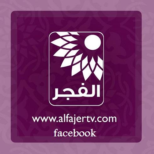 صوره تردد قناة الفجر الجديد