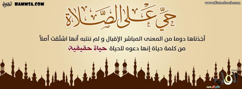 صوره خلفيات غلاف للفيس بوك اسلامية