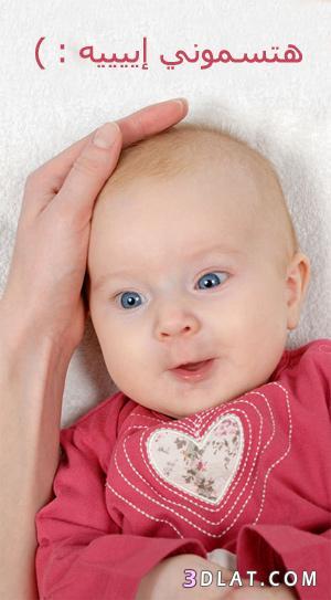 صورة احلى اسماء بنات واولاد , معانا اختار اسم مولودك بسهولة