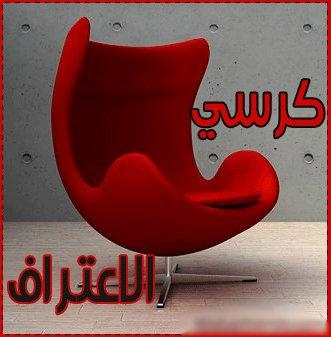 بالصور صورة جديده كرسي الاعتراف 20160624 251