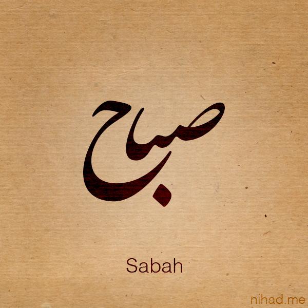صوره ما معنى اسم صباح