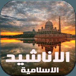 بالصور تحميل اناشيد اسلامية مجانا 20160624 38