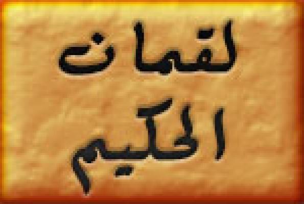 بالصور قصة الحكيم لقمان عليه السلام 20160624 398