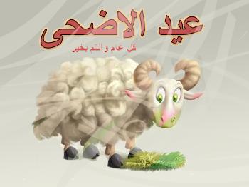 بالصور صور ورسائل تهنئه عيد الاضحى المبارك 20160624 40