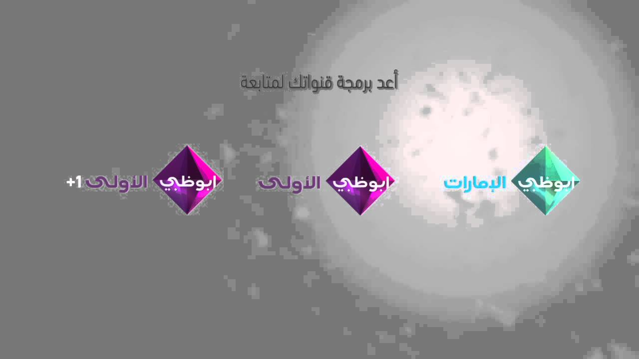 صوره تردد ابو ظبي دراما