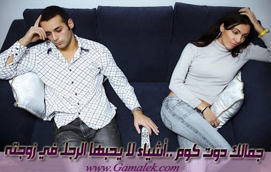 صوره اشياء يكرهها الزوج في زوجته