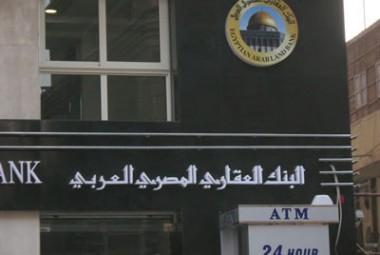 صوره البنك العقاري المصري العربي