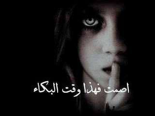 صوره قصه حزينه قصيره موثره جدا