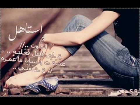 صوره كلمات اغنية راب قصة حب وخيانة