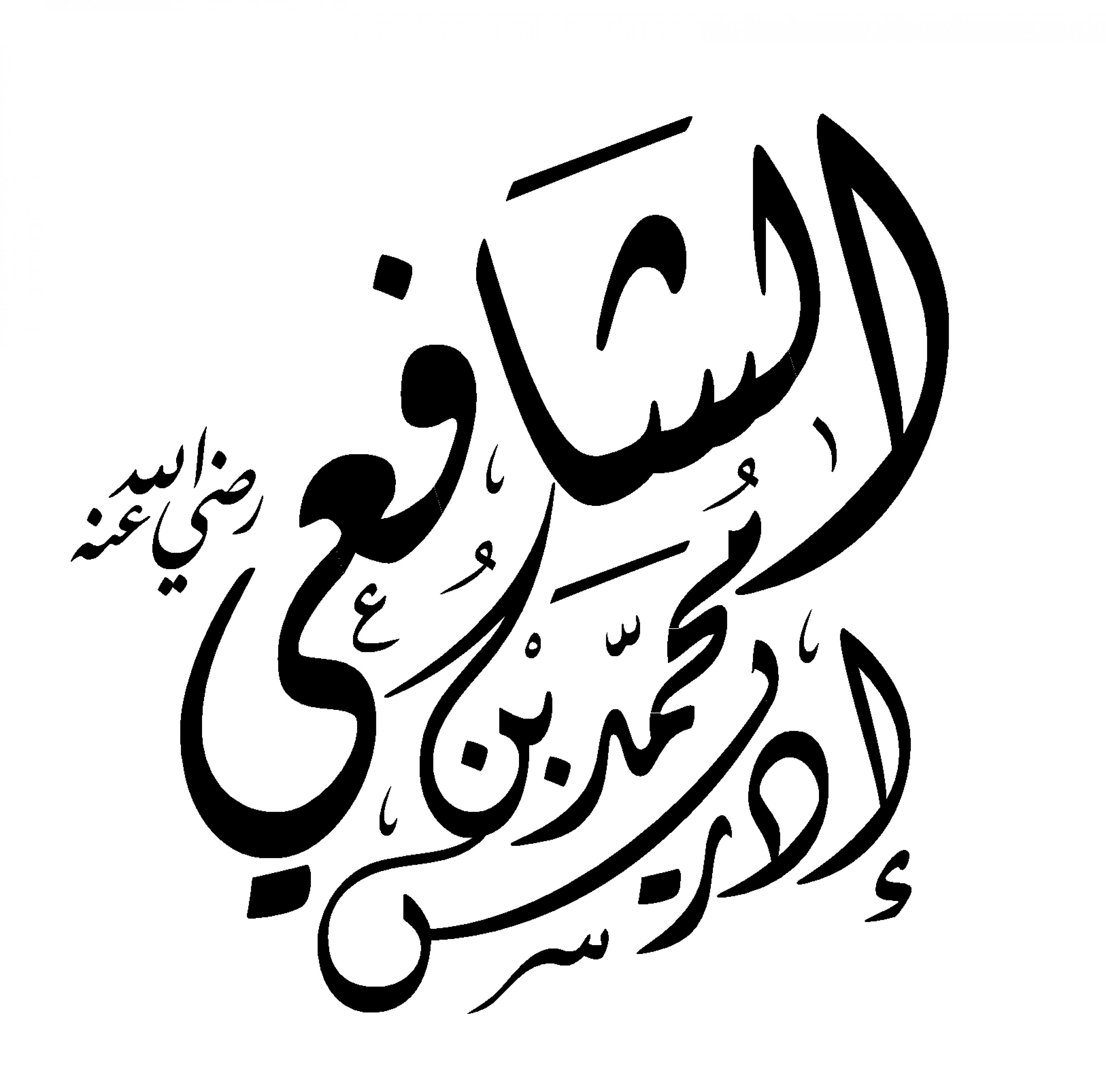 صوره موضوع عن حكم الشافعي